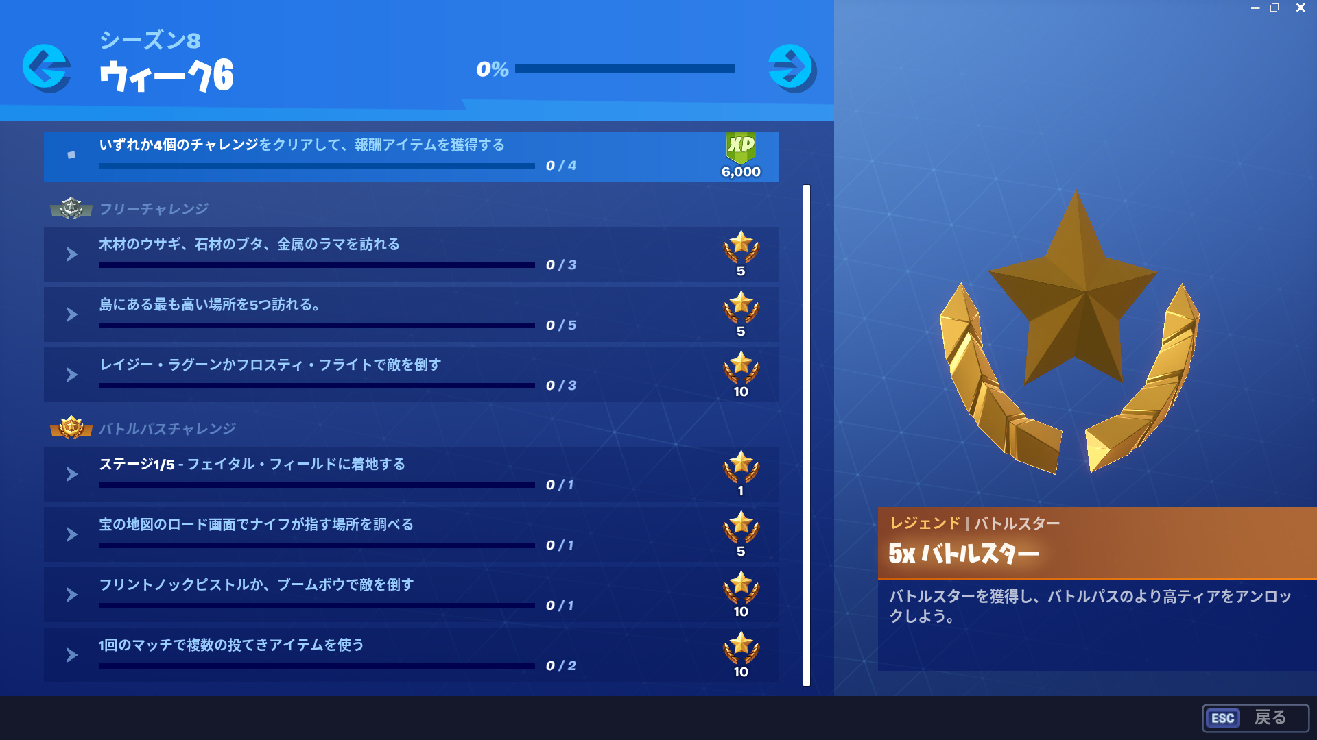 8 チャレンジ